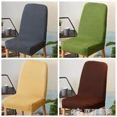 椅套 定制純色餐椅套連體椅子套罩彈性木凳子套加厚簡約現代座椅罩家用日式 原野部落