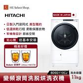 【贈基本安裝 Bodum玻璃杯】HITACHI日立 滾筒式 洗脫烘 洗衣機 BDSG110CJ 11公斤 自動槽洗 日本製