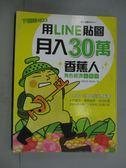 【書寶二手書T1/網路_ZBD】用LINE貼圖月入30萬!_香蕉爸爸