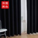 窗簾 雙面黑色全遮光窗簾布個性複古攝影遮陽簡約現代飄窗臥室窗簾成品 店慶降價