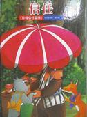 【書寶二手書T6/少年童書_ZAI】信任_張晉霖文; 張山圖_附光碟