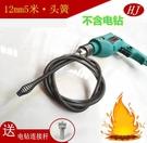 家用電鑚管道疏通器彈簧通浴室廚房堵塞疏通下水道工具12mm5米