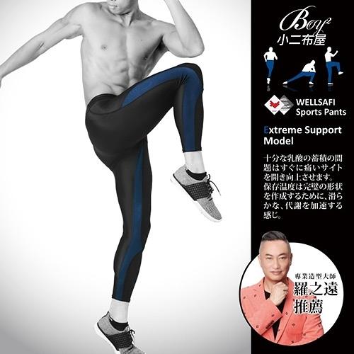 國家專利 肌理輔助型運動壓力褲【NW659009】