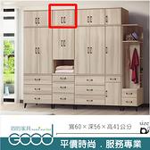 《固的家具GOOD》011-013-AG 庫洛瑪2尺被櫃