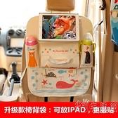 汽車平板收納袋車靠背后座置物架車載置物袋后背收納車內掛袋座椅 小時光生活館