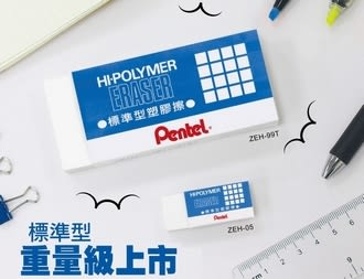 飛龍Pentel超級大橡皮擦/ZEH-99T