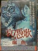 挖寶二手片-C05-019-正版DVD-日片【哀憑歌:血魚】-震驚日本的恐怖動物寓言第二彈(直購價)