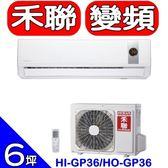 《全省含標準安裝》禾聯【HI-GP36/HO-GP36】《變頻》分離式冷氣