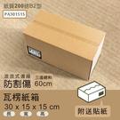 超商紙箱/宅配箱/瓦楞紙箱 30x15x15cm波浪邊緣瓦楞紙箱(箱/50入) dayneeds