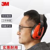 隔音耳罩 3M隔音耳罩睡眠睡覺工業學習用靜音耳機防吵防裝修降噪音隔音 【快速出貨】