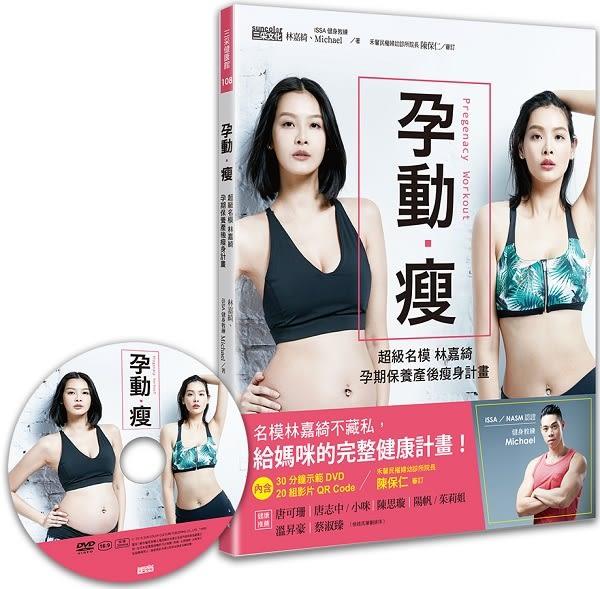 孕動.瘦:超級名模林嘉綺的孕期保養產後瘦身計畫(附影片QR Code、30分鐘示範DVD)