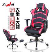【JUNDA】GT680休閒款電競椅/圓筒腰/電腦椅(二色任選)紅