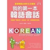 我的第一本韓語會話