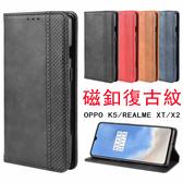 復古紋皮套 OPPO Realme XT X2 手機殼 磁吸磁釦 錢包插卡 手機皮套 K5 支架 保護套 保護殼 手機套