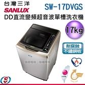 【新莊信源】17公斤【SANLUX 台灣三洋】DD直流變頻超音波單槽洗衣機 SW-17DVGS