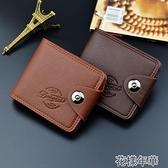 皮夾錢包男士錢包短款新款青學生韓版個性休閑男磁扣多卡位錢夾皮包 快速出貨