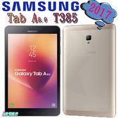 【星欣】SAMSUNG Galaxy Tab A 8.0 T385 2017版 2G/16G 四核心 電池大容量 直購價