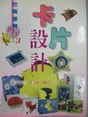【書寶二手書T5/美工_WDL】卡片設計_快樂美勞DIY3