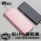 和iPhone一樣輕薄!金屬行動電源 2A大電流快充 8000mAh 雙USB輸出移動電源 台灣製/BSMI認證 ARZ