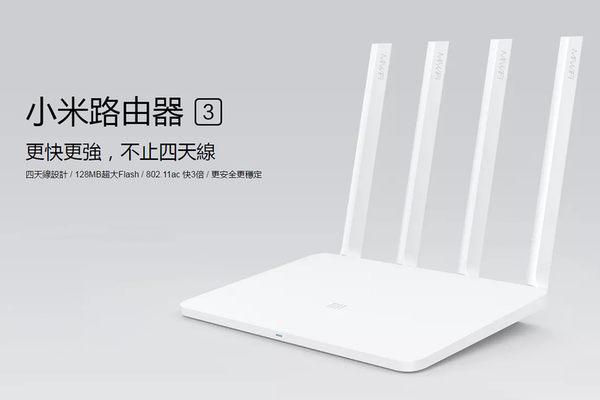 小米路由器3代 全新四天線設計 智能無線網路 (憑發票 一年保固)