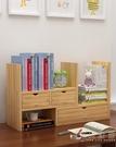 書架學生桌面收納小架子書櫃兒童辦公桌上創意伸縮簡易置物架書桌 WD小時光生活館