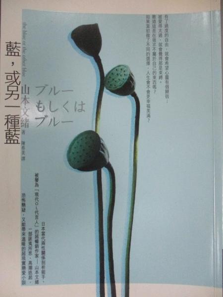 【書寶二手書T3/翻譯小說_CUE】藍,或另一種藍_山本文緒