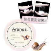 Arenes蝸牛晶萃滑絲美膚皂 100g