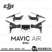 DJI Mavic Air《全能套裝》折疊式空拍機 三軸雲台相機