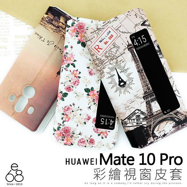 彩繪 視窗 皮套 華為 Mate10 Pro 6吋 手機殼 保護殼 手機套 支架 軟殼 來電顯示 保護套