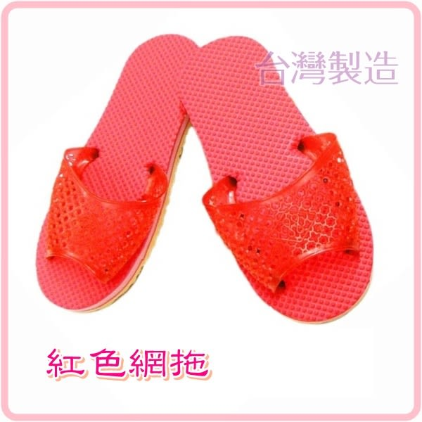 【九元生活百貨】2號紅色網拖/8雙 室內拖鞋 /促
