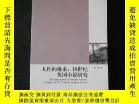 二手書博民逛書店人性的推求:18世紀英國小說研究:studies罕見of 18t