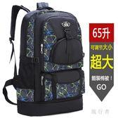 登山包 防水大號背包男旅行包女戶外超大容量行李背包 BF9357【旅行者】