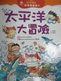 【書寶二手書T4/少年童書_ZAL】太平洋大冒險_崔德熙
