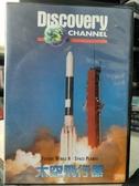 挖寶二手片-P72-018-正版VCD-其他【明日飛機系列:太空飛行器】-Discovery軍事飛行類(直購價)