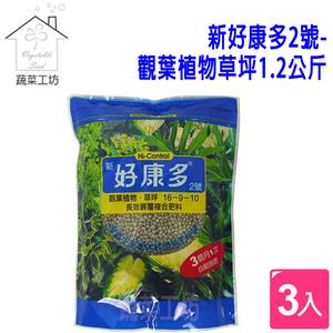 新好康多2號-觀葉植物草坪1.2公斤(成長緩效裹覆性肥料) 3包/組