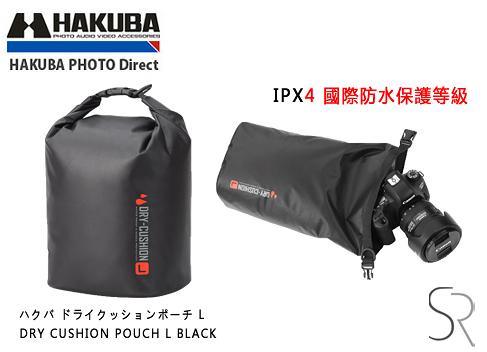 HAKUBA DRY CUSHION POUCH BLACK IPX4 防水相機包 L號【HA28987CN】