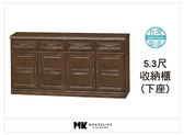 【MK億騰傢俱】AS284-04胡桃色5.3尺收納餐櫃下座