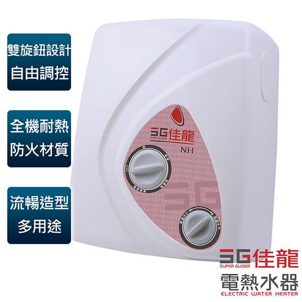 【佳龍牌】雙旋鈕設計即熱式電熱水器(內附漏電斷路器)/NH99-LB