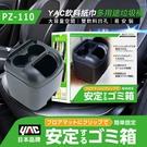 【YAC】飲料紙巾多用途垃圾桶 (PZ-110)