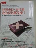 【書寶二手書T1/大學資訊_CDW】經濟成長,為什麼我的荷包都沒漲?:15個影響生活與工作的財經