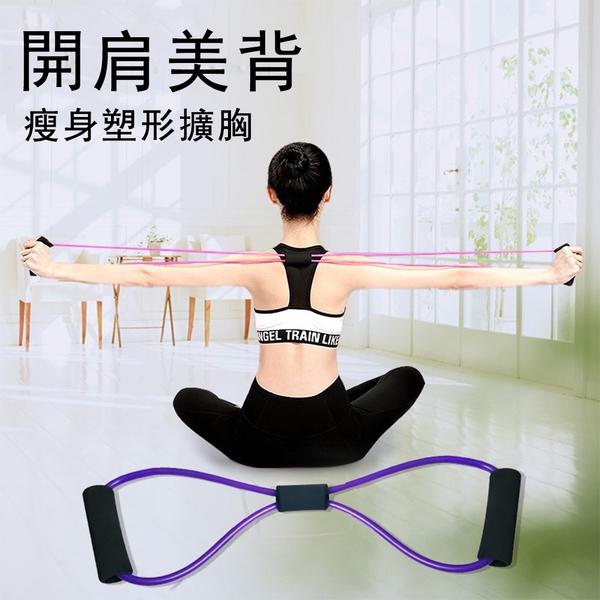 8字拉力訓練器 拉力器 家用健身 彈力帶 瑜伽 男女開肩神器 美背 肩頸拉伸 擴胸器