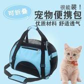 寵物包貓包貓背包狗狗貓咪外出便攜包裝貓的外出包貓書包狗袋貓袋 智能生活館