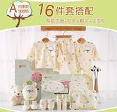 純棉嬰兒衣服套裝新生兒禮盒秋冬夏季初生剛出生滿月寶寶用品禮物 森活雜貨