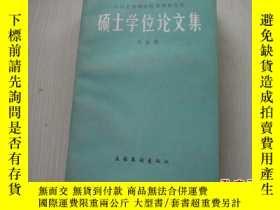二手書博民逛書店罕見中國藝術研究院首屆研究生碩士學位論文集(戲曲卷)Y18429