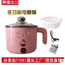 110-120V電煮鍋小家電迷你臺灣學生可攜式旅行廚房 交換禮物