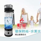 勳風 氫離子天然能量水素水隨行杯