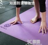 專業瑜伽墊女加厚加寬加長健身防滑初學者超大地墊薄家用橡膠便攜HM 聖誕節全館免運