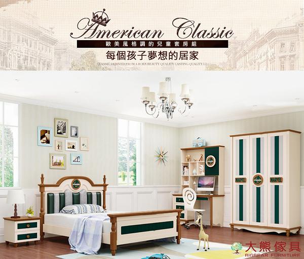 【大熊傢具】HeH 318 歐式地中海兒童 兒童床 五尺床 歐式床 男孩床 雙人床 兒童床架 臥房套組