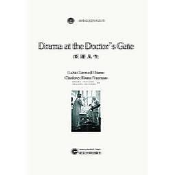 簡體書-十日到貨 R3Y【醫道人生=Drama at the Doctor''s Gate:英文】 9787307187405...