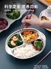 幼兒園餐盤 304不銹鋼創意兒童餐具寶寶分格菜盤卡通防摔分隔盤子 polygirl